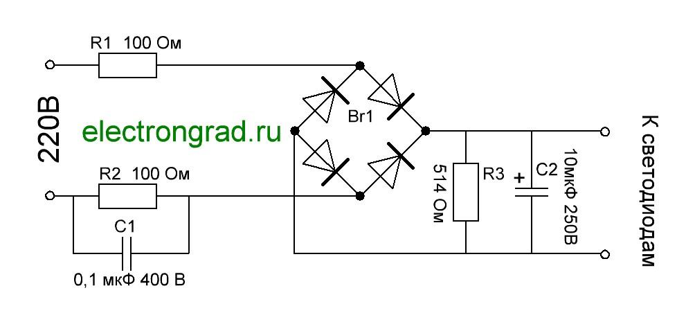 Схема простейшего драйвера для светодиодной LED лампочки.
