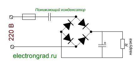 Схема включения гасящего конденсатора и пример расчета